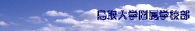 鳥取大学附属学校部