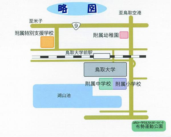 附属学校位置図